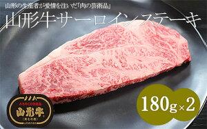 【ふるさと納税】FY18-012 山形牛A4-5 サーロインステーキ 180g×2