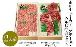 【ふるさと納税】 FY18-338 山形牛サーロインステーキ・カルビ焼肉セット (2人前)