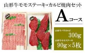 【ふるさと納税】FY18-341 山形牛モモステーキ・カルビ焼肉セット Aコース