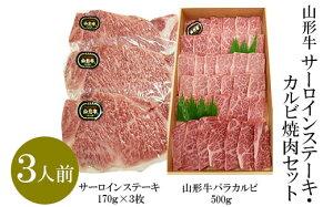 【ふるさと納税】 FY18-339 山形牛サーロインステーキ・カルビ焼肉セット (3人前)