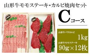 【ふるさと納税】FY18-343 山形牛モモステーキ・カルビ焼肉セット Cコース
