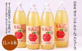 【ふるさと納税】 FY18-403 山形産 オリジナルりんごジュース1L×4本