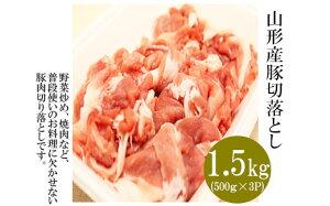 【ふるさと納税】FY18-344 山形産豚切落とし 1.5kg