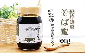 【ふるさと納税】FY20-329 純粋蜂蜜 そば蜜 500g