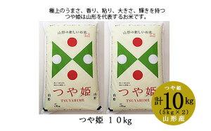 【ふるさと納税】FY20-354 [令和2年産]つや姫 10kg(5kg×2)