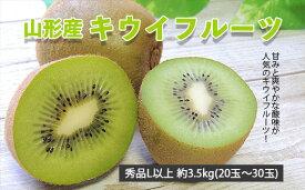 【ふるさと納税】FY20-432 山形産キウイフルーツ秀品L以上 約3.5kg(20玉〜30玉)