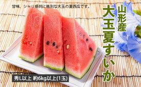 【ふるさと納税】FY20-434 山形産大玉夏すいか 秀L以上 約6kg以上(1玉)