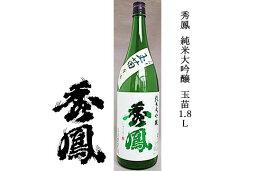【ふるさと納税】FY20-465 秀鳳 純米大吟醸 玉苗 1.8L 1本