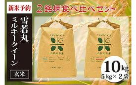 【ふるさと納税】FY20-483 【令和3年産 新米先行予約】雪若丸・ミルキークイーン玄米(計10kg)