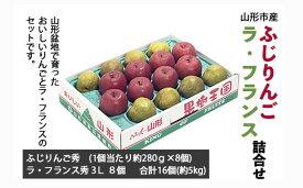 【ふるさと納税】FY20-522 山形市産ふじりんご・ラ・フランス詰合せ 5kg