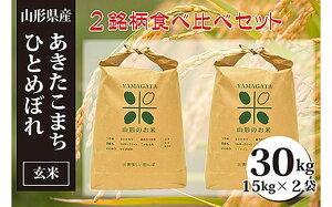 【ふるさと納税】FY20-053[令和2年産]あきたこまち・ひとめぼれ玄米食べ比べセット(計30kg)