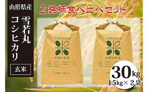 【ふるさと納税】FY20-086[令和2年産]雪若丸・コシヒカリ玄米食べ比べセット(計30kg)