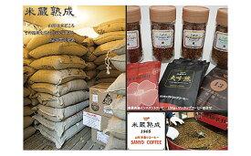 【ふるさと納税】FY20-299 最高級インスタントコーヒー100g・ワンカップコーヒー詰合せ