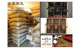 【ふるさと納税】FY20-301 米蔵熟成ワンカップコーヒー2種飲み比べ