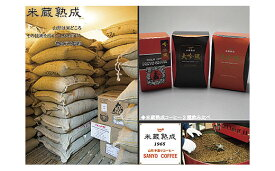 【ふるさと納税】FY20-302 米蔵熟成コーヒー3種飲み比べ
