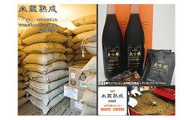 【ふるさと納税】FY20-304 最高級アイスコーヒー大吟熟7年熟成・ワンカップコーヒーセット