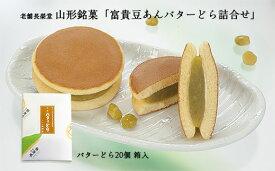 【ふるさと納税】FY20-023 老舗長榮堂 山形銘菓「富貴豆あんバターどら詰合せ」