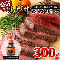 【ふるさと納税】FY18-407山形のだし醤油で食べる山形牛ローストビーフ300g