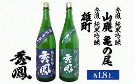 【ふるさと納税】FY19-503 秀鳳 純米吟醸 1.8L 2種セット