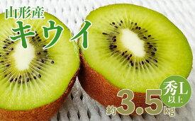 【ふるさと納税】FY20-067 山形産 キウイ 秀品 L以上 約3.5kg(20~30玉)