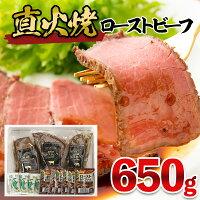 【ふるさと納税】FY20-070直火焼ローストビーフ650g