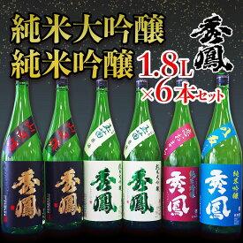 【ふるさと納税】FY20-380 秀鳳 純米吟醸 純米大吟醸 1.8L×6本セット