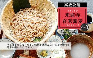 【ふるさと納税】FY20-444 【高級乾麺】来迎寺在来蕎麦4-3(乾麺200g×4袋・希釈用つゆ×3本)