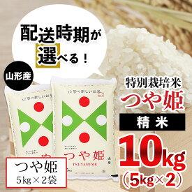 【ふるさと納税】FY20-637 【配送時期が選べる】[令和3年産]山形産特別栽培米 つや姫 10kg (5kg×2) 米 精米