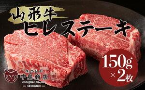 【ふるさと納税】FY21-003 山形牛ヒレステーキ 150g×2枚