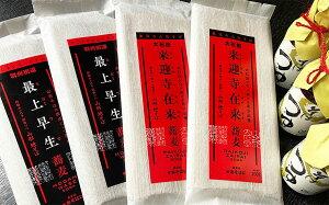 【ふるさと納税】FY21-080 高級乾麺 来迎寺最上早生詰合せ