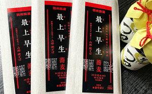 【ふるさと納税】FY21-082 高級乾麺 最上早生 3-2