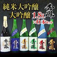 【ふるさと納税】FY21-205秀鳳大吟醸1.8L6本セット
