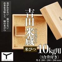 【ふるさと納税】FY21-243吉田米蔵(よねぞう)米びつ【10kg用】(1合升付き)