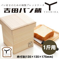 【ふるさと納税】FY21-252パン好きのための桐製ブレッドケース吉田パン蔵【1斤用】