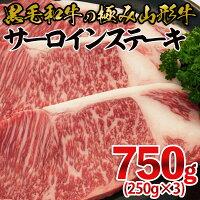 【ふるさと納税】FY21-306黒毛和牛の極み山形牛!サーロインステーキ750g(250g×3枚)