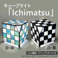 【ふるさと納税】FY21-308キューブライト「Ichimatsu」