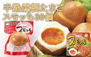 【ふるさと納税】FY21-155 半熟燻製たまご「スモッち30個」