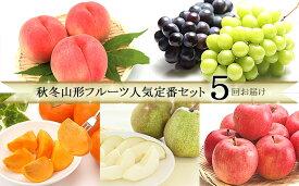 【ふるさと納税】FY21-054 【定期便5回】秋冬山形フルーツ人気定番セット