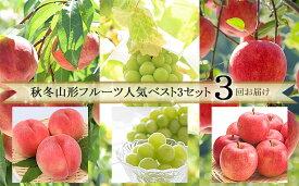 【ふるさと納税】FY21-055 【定期便3回】秋冬山形フルーツ人気ベスト3セット