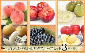 【ふるさと納税】FY21-074 【定期便3回】どれも食べたい山形のフルーツセット