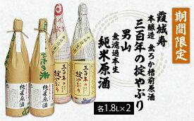 【ふるさと納税】FY21-030 『期間限定』霞城寿 三百年の掟やぶり 男山 純米原酒 1.8L×4本セット
