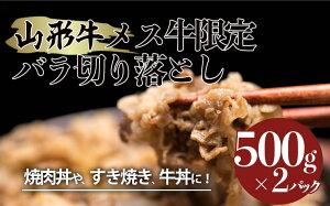 【ふるさと納税】FY21-110 山形牛メス牛限定バラ切り落とし 1kg