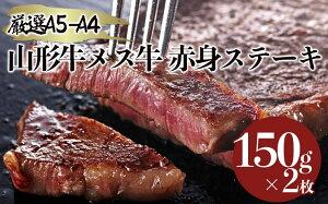 【ふるさと納税】FY21-136 厳選A5ーA4山形牛メス牛 赤身ステーキ 150g×2枚