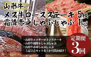 【ふるさと納税】FY21-137 【定期便3回】山形牛メス牛ロースステーキ 5枚・霜降赤身しゃぶしゃぶ 1kg