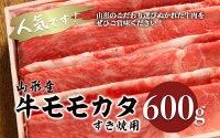 【ふるさと納税】FY18-079山形産牛モモカタすき焼用600g