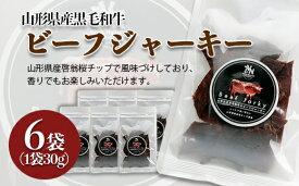 【ふるさと納税】FY20-683 山形県産黒毛和牛ビーフジャーキー(30g×6袋)