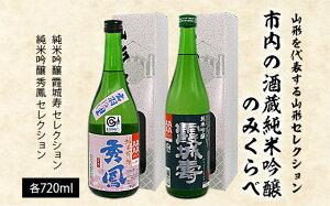 【ふるさと納税】FY20-701 山形を代表する山形セレクション・市内の酒蔵純米吟醸のみくらべ 720ml×2本