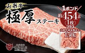 【ふるさと納税】FY20-791 山形牛1ポンド極厚ステーキ
