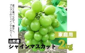 【ふるさと納税】FY20-580 【家庭用】シャインマスカット2kg(3房〜6房)