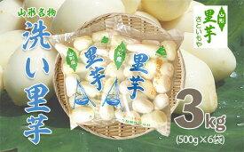 【ふるさと納税】FY18-097 山形名物 洗い里芋 3kg (500g×6)